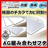 AG 組合せ風呂フタ U11 (68×108cm) 3枚組