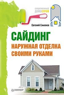 siding-exterior-features-own-hands-sayding-naruzhnaya-otdelka-svoimi-rukami
