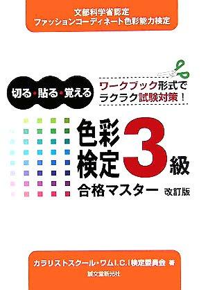 shikisai-kentei-3kyui-goikaku-masutai