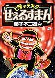 帰ッテキタせぇるすまん 2 (マンサンQコミックス)