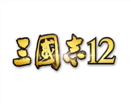 三國志12 PREMIUM BOX