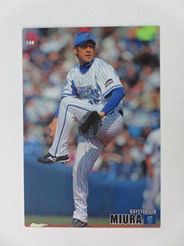 2015カルビープロ野球カード第2弾■レギュラーカード■158三浦大輔/横浜DeNA