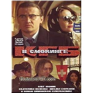 KGB v smokinge movie