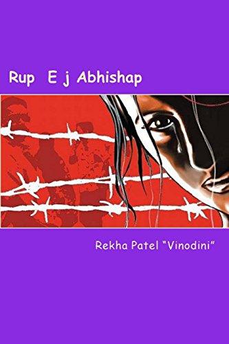 Rup Ej Abhishap: Gujarati Sahiyari navalaktha