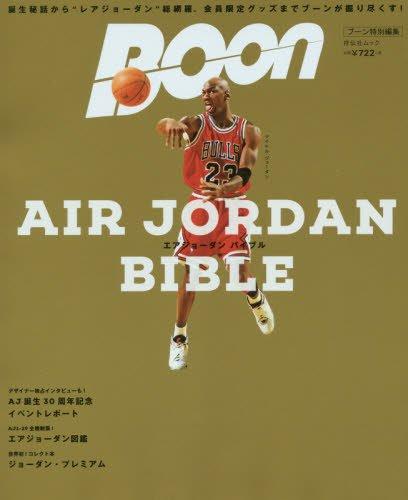 air-jordan-bible-asaazaaoeaeura-aaeura-acaoeceurya-aa