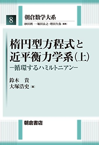楕円型方程式と近平衡力学系(上): 循環するハミルトニアン (朝倉数学大系)