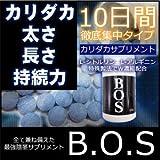 カリ高サプリ遂に登場!|B.O.S(60粒)