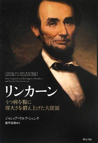 リンカーン -うつ病を糧に偉大さを鍛え上げた大統領-
