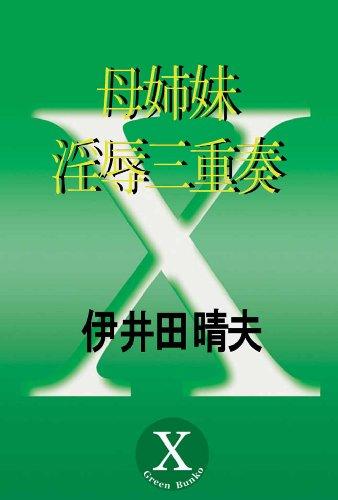 母姉妹 淫辱三重奏 (X-グリーン文庫)