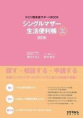 シングルマザー生活便利帳: ひとり親家庭サポートBOOK