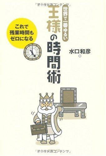 世界で一番ゆるい 王様の時間術―これで残業時間はゼロになる