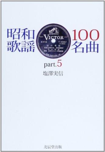 昭和歌謡100名曲〈part.5〉