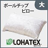 快眠まくら LOHATEX 高反発 ラテックス枕 ボールチップピロー  枕/肩こり/横向き/高反発【KEN02】 (ホワイト)