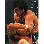 三沢光晴―永久保存版メモリアル写真集
