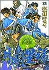 月明星稀-さよなら新選組 7 (ヤングサンデーコミックス)