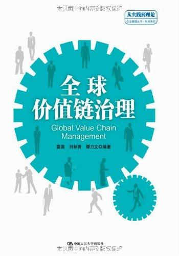 global-value-chain-governance-enterprise-management-series-li-fung-serieschinese-edition