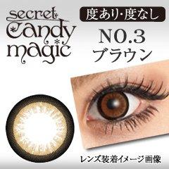 1箱1枚入り シークレット キャンディーマジック NO.3ブラウン secret candy magic0.75