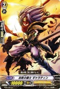 ヴァンガード 【 沈黙の騎士 ギャラティン[R] 】BT01-021-R 《騎士王降臨》