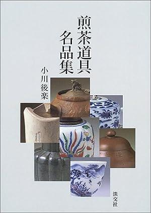 煎茶道具名品集