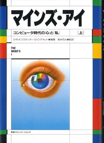 マインズ・アイ―コンピュータ時代の「心」と「私」〈上〉