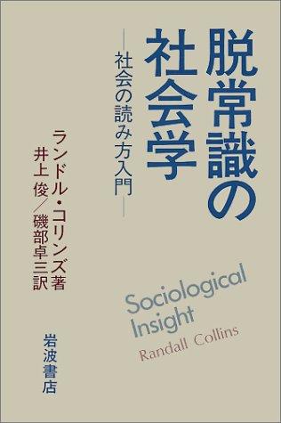 脱常識の社会学―社会の読み方入門