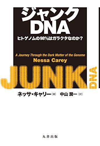 ジャンクDNA―ヒトゲノムの98%はガラクタなのか?