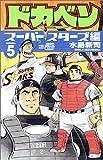 ドカベン (スーパースターズ編5) (少年チャンピオン・コミックス)