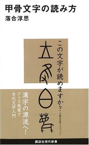 甲骨文字の読み方 (講談社現代新書)