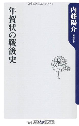 年賀状の戦後史 (角川oneテーマ21)