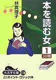 本を読む女〈1〉 (大活字文庫)