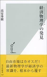 経済物理学の発見 (光文社新書)
