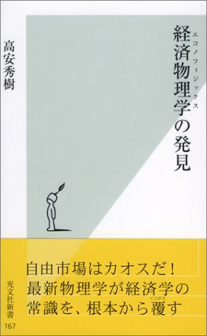 経済物理学の発見