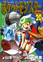 ポケットモンスターSPECIAL (20) (てんとう虫コミックススペシャル)