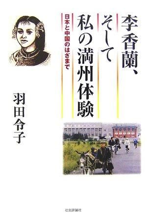 Manchu experience of RI Koran, and I--between Japan and China