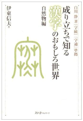 成り立ちで知る漢字のおもしろ世界 自然物編―白川静著『字統』『字通』準拠