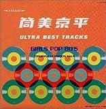 筒美京平ウルトラ・ベスト・トラックス GIRLS POP 80's