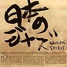 ��{�̃W���Y-SAMURAI SPIRIT-