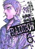 RAINBOW 6―二舎六房の七人 (ヤングサンデーコミックス)