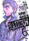 RAINBOW -二舎六房の七人- 第6巻 2004年07月05日発売