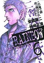RAINBOW 6 (ヤングサンデーコミックス)