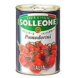ソルレオーネ チェリートマト缶 (ポモドリーニ) 400g
