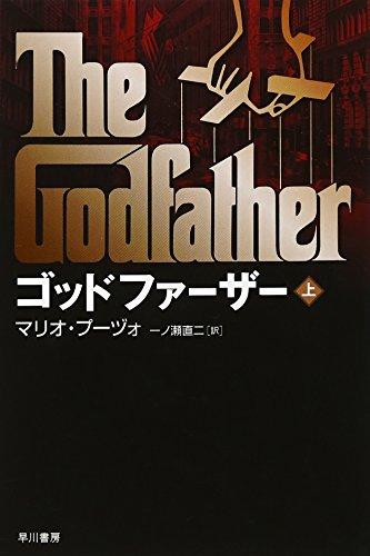 ゴッドファーザー〈上〉 (ハヤカワ文庫NV)