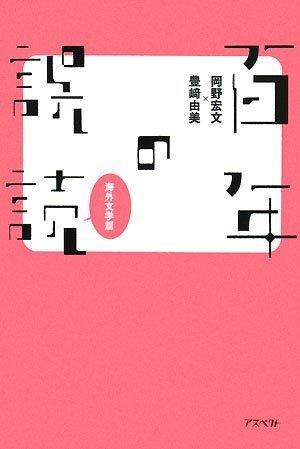 百年の誤読 海外文学編