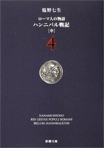 ローマ人の物語 (4) ― ハンニバル戦記(中)