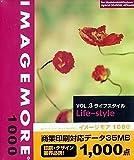 IMAGE MORE 1000 Vol.3 ライフスタイル