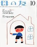 母の友 2013年 10月号 [雑誌]