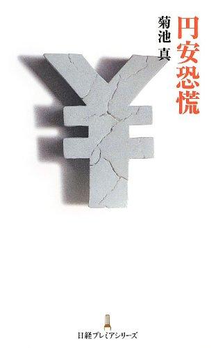 円安恐慌 (日経プレミアシリーズ)
