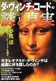 「ダ・ヴィンチ・コード」の謎と真実 (GAKKEN MOOK―ヴィジュアル版謎シリーズ)