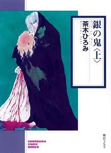 銀の鬼(上) (ソノラマコミック文庫)