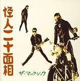 怪人20面相(初回)(DVD付)を試聴する